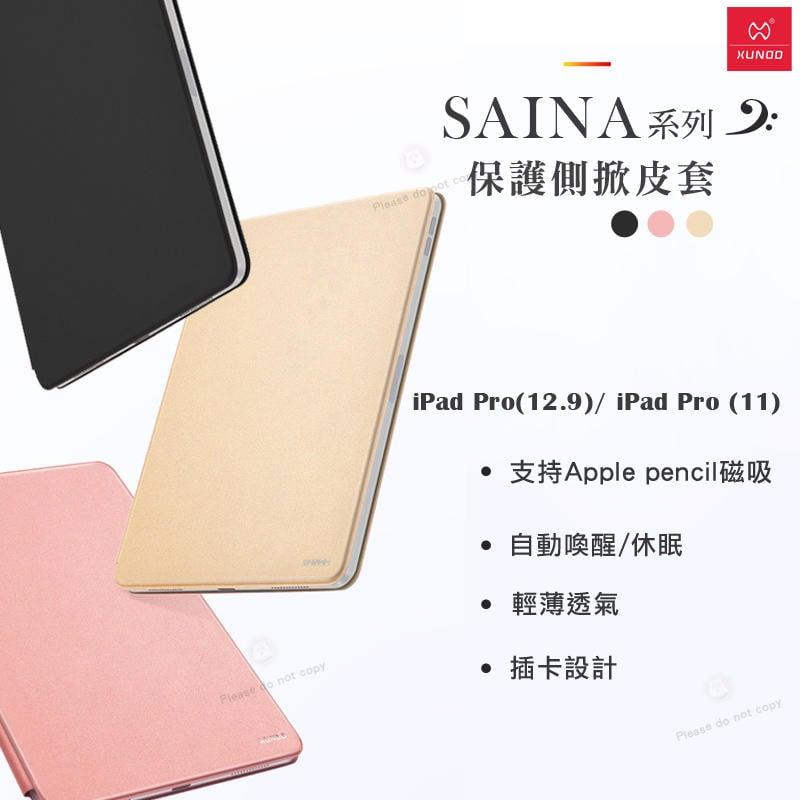 訊迪XUNDD 塞納系列iPad Pro 12.9/11吋 側掀皮套