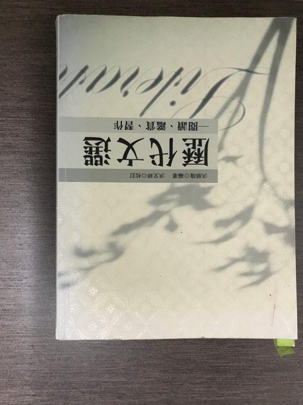 《歷代文選-閱讀、鑑賞、習作》ISBN:9571141763│五南│洪順隆,洪文婷/校訂
