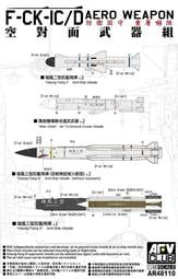 AFV Club 戰鷹 1/48 AR48110 中華民國空軍 IDF F-CK-1C/D 空對面武器組