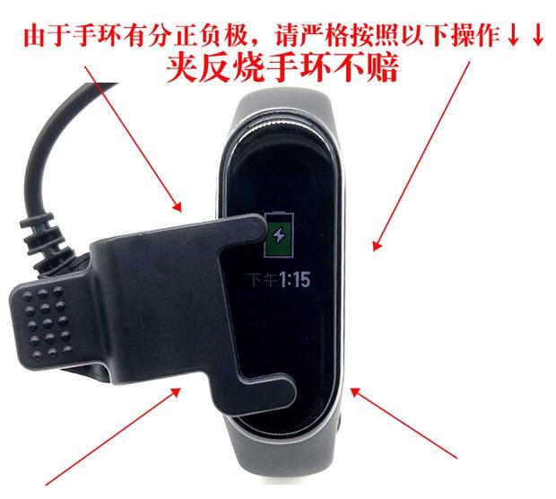 小米手環4 快速充電線(免拆手環)