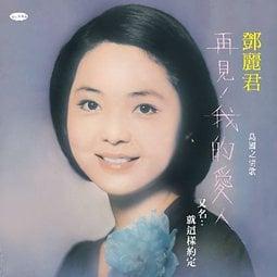 【張大韜全新黑膠】鄧麗君-再見我的愛人(海山版)/180g/音樂之橋/HS-001