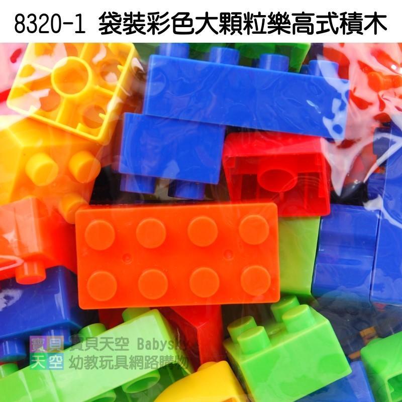◎寶貝天空◎【8320-1 袋裝彩色大顆粒樂高式積木】教材積木系列,得寶式積木,拼接玩具,空間組合訓練遊戲