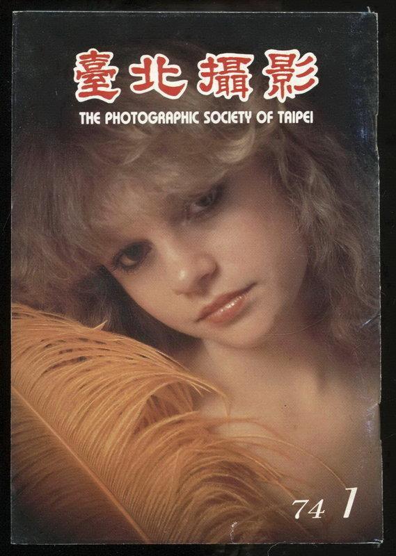 【語宸書店I34B】《台北攝影-74年1月-第251期》台北攝影學會│七成新