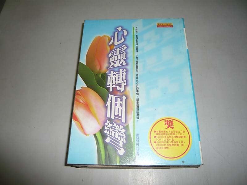 《原吉》心靈轉個彎(全1冊)~洪寬可《球球二手書~文學》h01