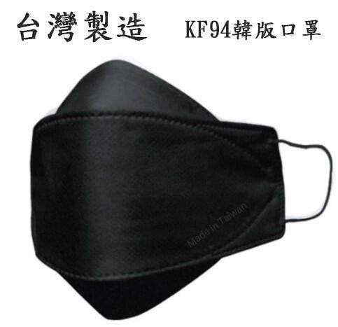 KF94艾爾絲防護口罩韓國風韓版3D立體口罩魚嘴柳葉舒適媲美N95頂級熔噴不織布(非醫用級醫療)口罩台灣製造