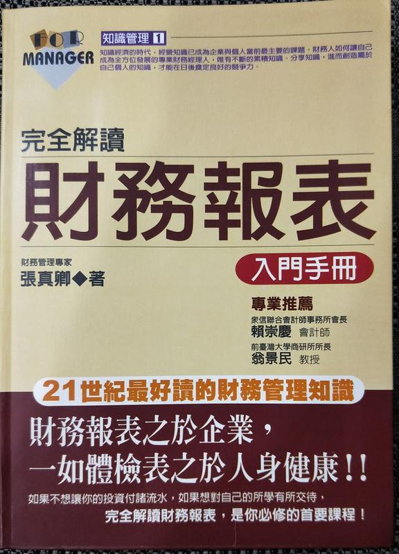 *June's特賣會3館*【二手】《完全解讀財務報表入門手冊》 張真卿 著 財經傳訊【ISBN9570451866】