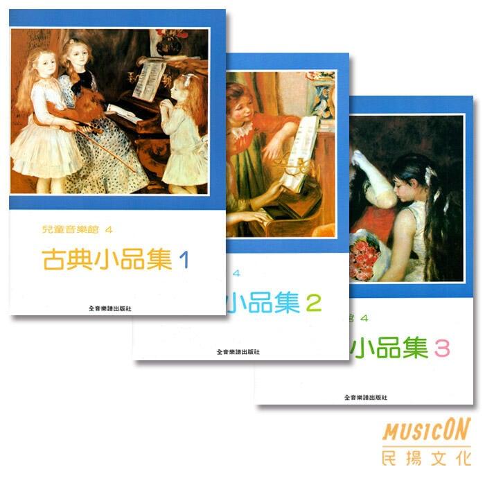 【民揚樂器】古典小品集 1、2、3 兒童音樂館 古典樂 鋼琴樂譜