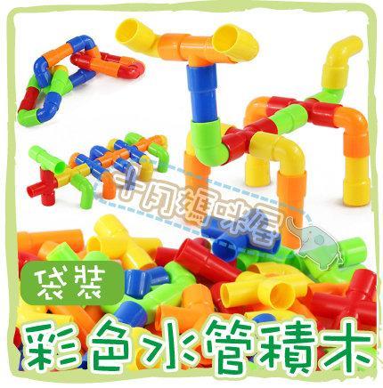 十月媽咪屋【KT514142】兒童彩色水管組合積木組 水管積木 管道拼裝積木 幼兒早教益智玩具 拼插配對玩具 袋裝