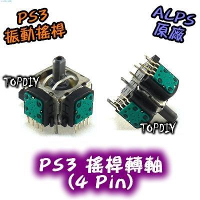 【阿財電料】PS3-04 搖桿轉軸 ALPS原廠 (4pin) 香菇頭 維修零件 Xbox ps4 手把 VY PS3