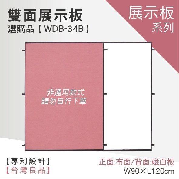 【(選購品)雙面展示板面板 3x4 DB-34B】廣告牌 告示架 展示架 標示牌 公布欄 布告欄 活動廣告 佈告板