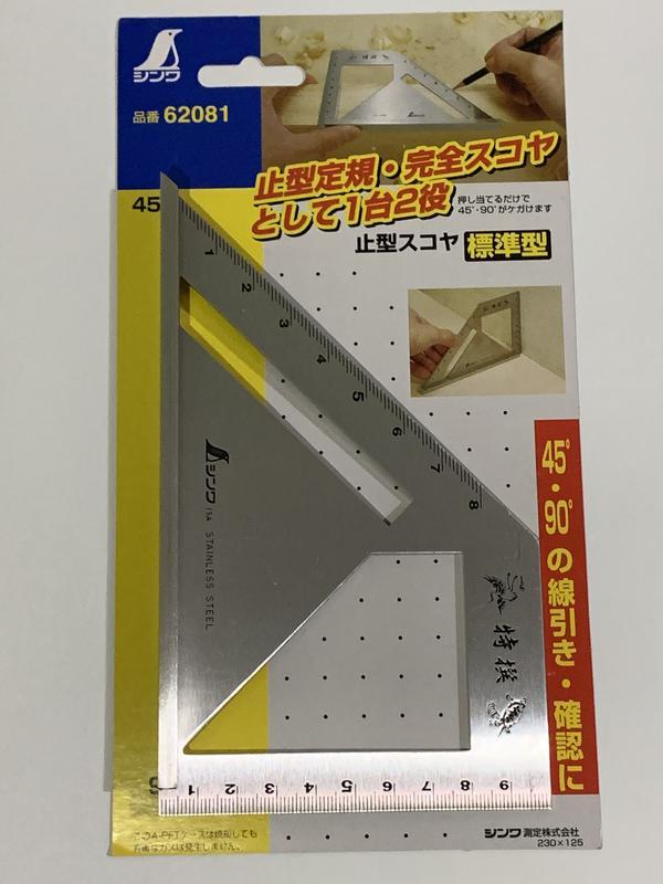 日本 SHINWA  企鵝牌 62081木工 鐵工 止型定規 止型定規 45˚角度規 90˚ 角度尺 鶴龜