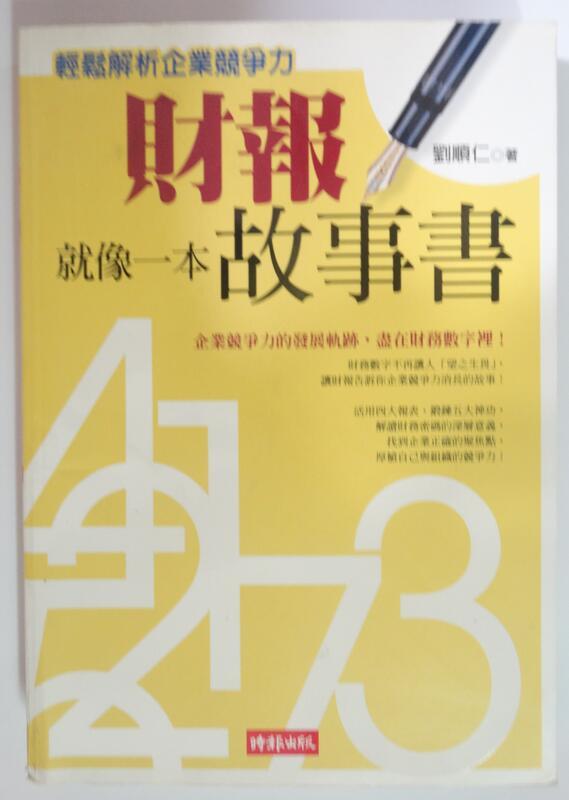 ✤AQ✤ 財報就像一本故事書 劉順仁/時報⬆D 七成新 U0370