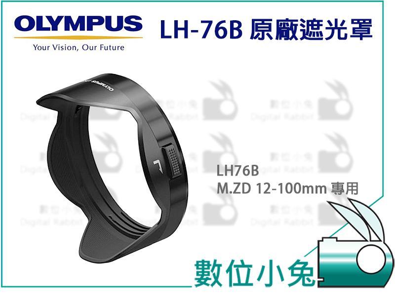 數位小兔【OLYMPUS LH-76B 原廠 遮光罩】LH76B M.ZD 12-100mm F4.0 專用 公司貨