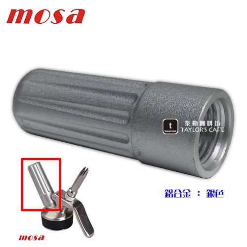 【TDTC 咖啡館】MOSA 蘇打氣泡水機 / 蘇打槍 / 奶油槍 -【 原廠 - 汽彈填充蓋 (鋁合金 - 銀色)】