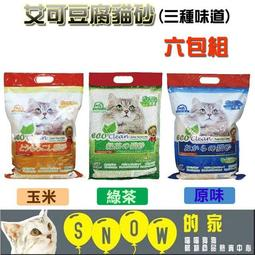 SNOW的家【6包宅配免運】ECO 艾可豆腐貓砂-原味/綠茶/玉米 7L