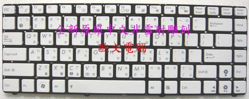全新 華碩 ASUS U36 U36J U36JC U36S U36SD U36SG AS30 繁體 中文 鍵盤