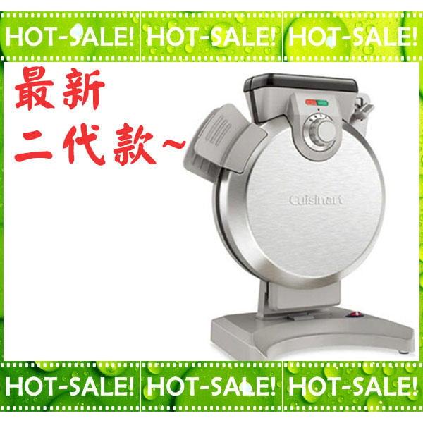 《贈專用刮刀》Cuisinart WAF-V100TW / WAFV100TW 美膳雅 直立式 鬆餅機 二代安全鎖扣款