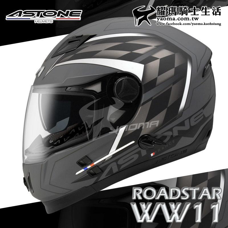 ASTONE安全帽 ROADSTAR WW11 消光灰白 全罩帽 內鏡 內置墨鏡 雙D扣 808A 耀瑪騎士生活機車部品