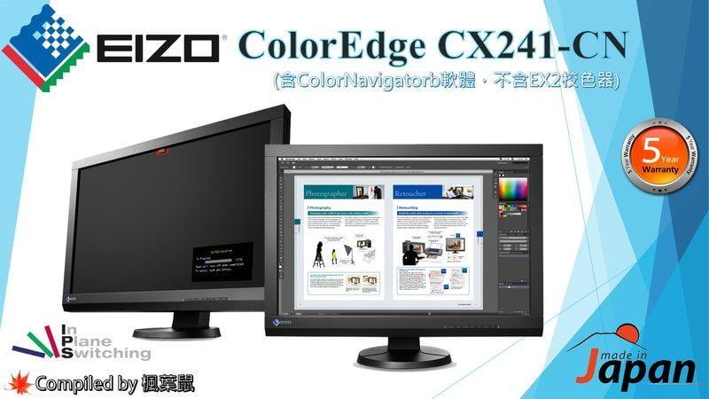 【楓葉鼠】EIZO ColorEdge CX241-CN 24吋/當日匯款後天到貨(不含假日)/日本製造/雄浪代理