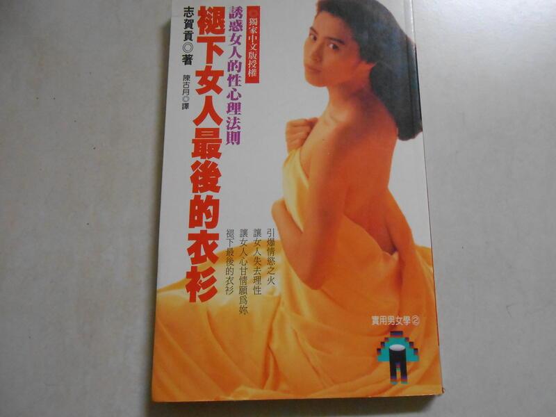 【森林二手書】10912 位D3《褪下女人最後的衣衫 誘惑女人的心理法則 志賀貢  新雨》