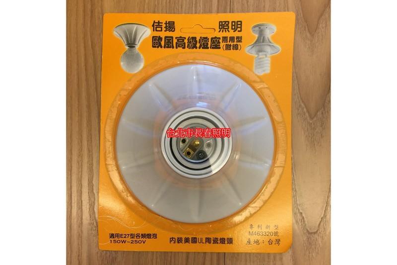 台北市長春路 E27 單燈 吸頂燈 簡易型 陶瓷燈頭 歐風高級燈座