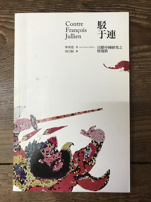 【靈素二手書】《 駁于連:目睹中國研究之怪現狀 》.畢來德  著.無境文化