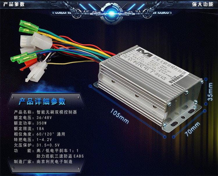電動車配件雙模控制器36V 48V 350W 雙模自學習無刷電動車控制器(EABS功能)-量大可議
