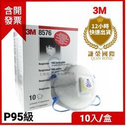 3M口罩P95級8576 8577 去有機酸性氣體異味 特殊活性碳  美規公司貨 (謙榮國際N95)