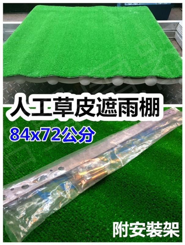 【皓聲電器】人工草皮遮雨棚 84x72公分 冷氣遮雨棚 解決冷氣滴水困擾