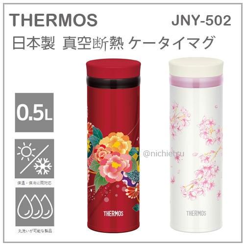 【日本製 現貨】日本 THERMOS 膳魔師 真空斷熱 保冷 保溫瓶 櫻花 牡丹 不鏽鋼 旋蓋式 兩色 JNY-502