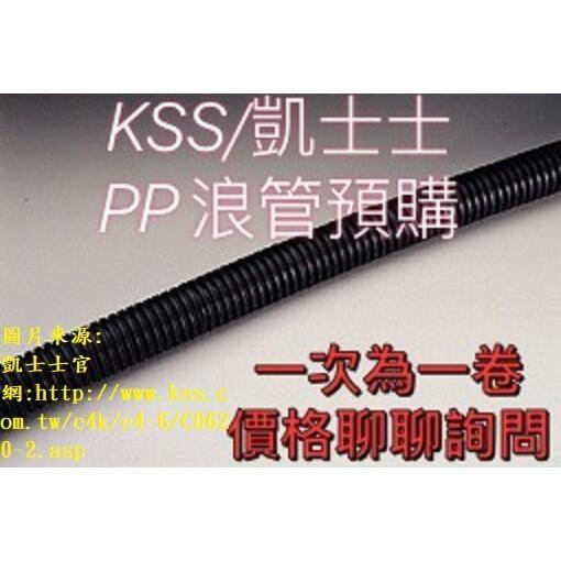 SGS檢驗合格 KSS 凱士士 剖開式浪管 防火電線保護管 PP浪管 理線管 保護電線管 整線管 汽車電線保護管