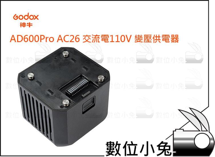數位小兔【神牛Godox AD600Pro專用 AC26 交流電電源 變壓器】110V 公司貨 一體式 自動變頻AC