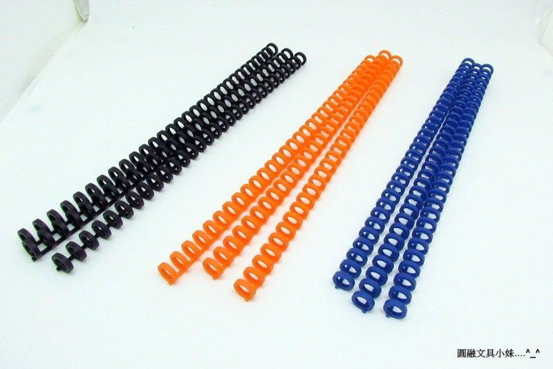 【圓融文具小妹】 日本 CARL 多孔式膠環 8mm 適用 20孔 26孔 30孔一包三入