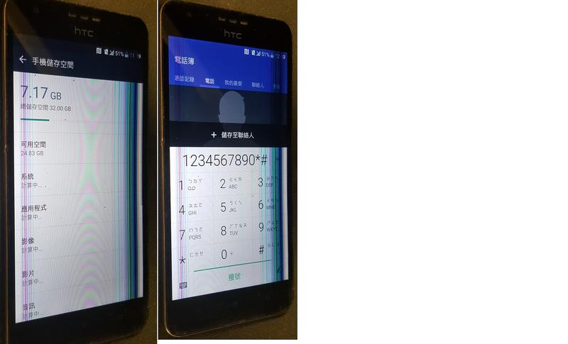二手2016年制HTC Desire 10 lifestyle 32GB手機(初步測試可以開機但螢幕如圖當零件機售出)
