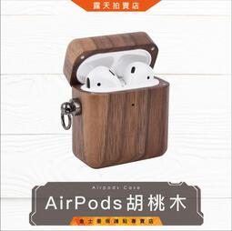 (金士曼) AirPods 胡桃木 木頭 實木 耳機 保護套 保護殼 airpods 耳機套 蘋果耳機周邊