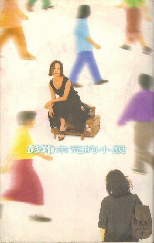 樂換樂好>彭羚-專輯EMI唱片(精裝版)-未完的小說(讓我跟你走-巫啟賢/三人世界)