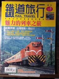 【山田雜貨】鐵道旅行:魅力的列車之旅,定價1折