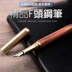 【台灣精品】原木鋼筆 - 原木筆桿 F筆尖 黃銅筆蓋 3色可選 鋼筆 簽字筆 原子筆