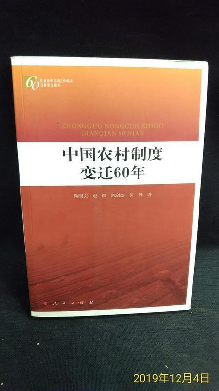 古今書廊二手書店《中國農村制度變遷60年》陳錫文 等│人民│八成新 9787010082431