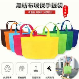 (大36*45cm)【素面無紡布環保袋】收納便攜購物袋/手提袋/塑膠袋/收納袋/環保袋/易收納/折疊包 /買菜袋/手提包