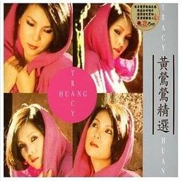 【張大韜全新黑膠】黃鶯鶯-精選/Universal/824 903-1