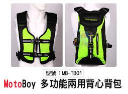 【MotoBoy】多功能兩用背心背包 反光設計 水袋專用背包 運動/重機/摩托車/越野/自行車背包 MB-TB01
