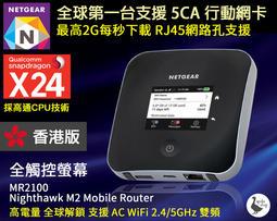 最低價 上網神器 Netgear M2 4G 5G 網卡路由器 行動wifi M1 英國版 港版 澳洲版 分享器