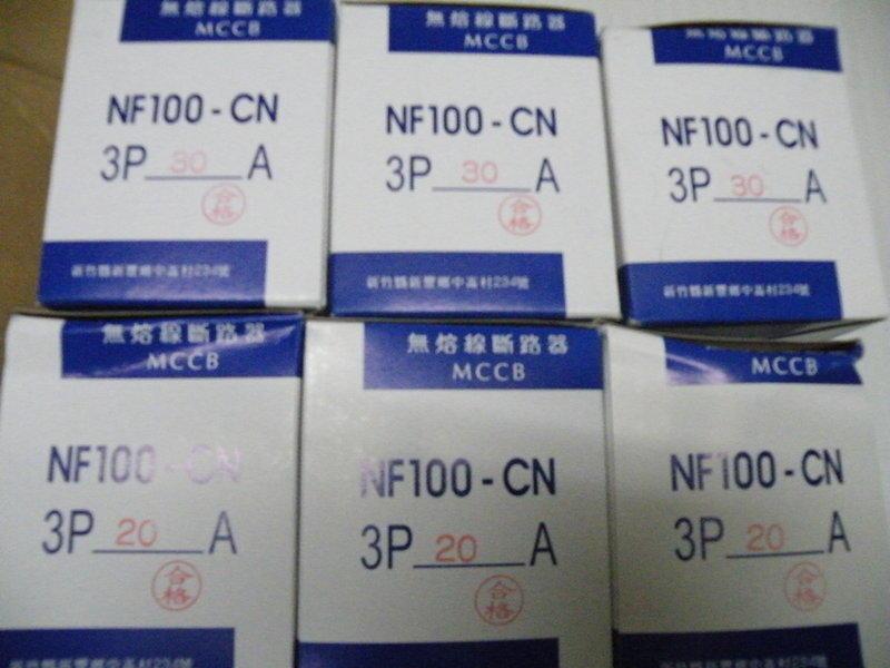 士林電機 NF100 型無熔線斷路器 3P/20A無熔絲開關