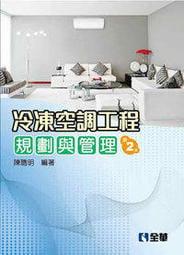 鎰盛(光華商場5F39R)- 冷凍空調工程規劃與管理(第3版)  贈書夾尺一把(含稅價)