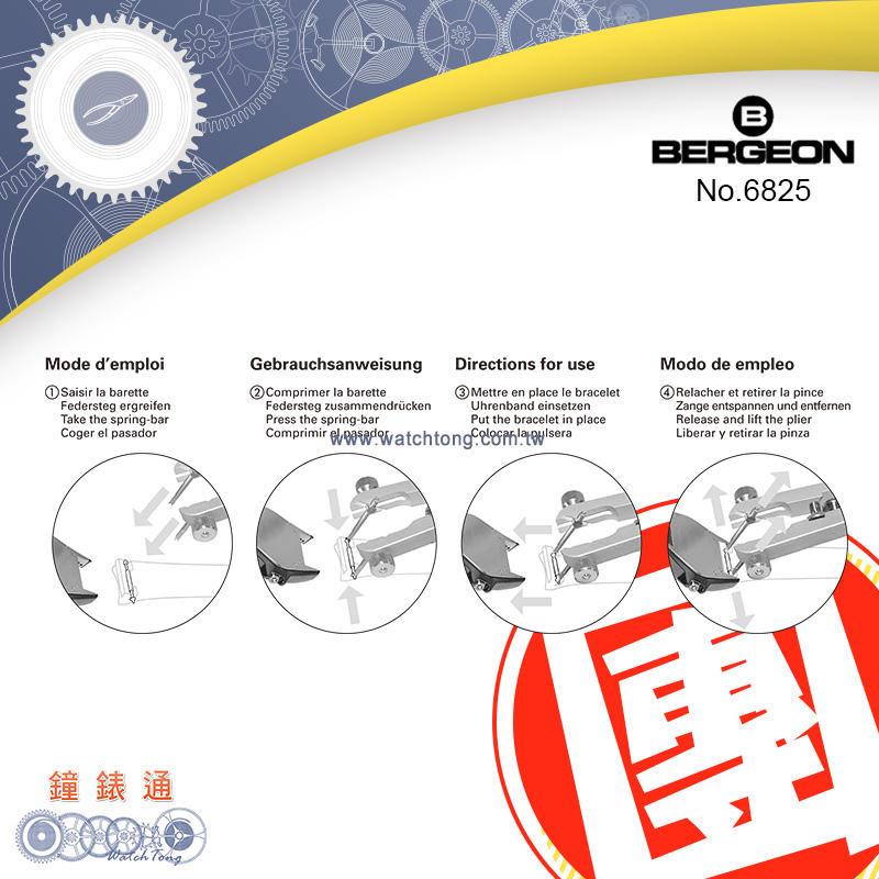 【鐘錶通】B6825《瑞士BERGEON》專業拆裝錶帶錶耳鉗-五支入 激殺團購賣場 ├錶帶工具/手錶工具/鐘錶維修┤