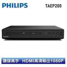 缺貨  【Philips飛利浦】DVD播放機TAEP200 HDMI USB DVD player