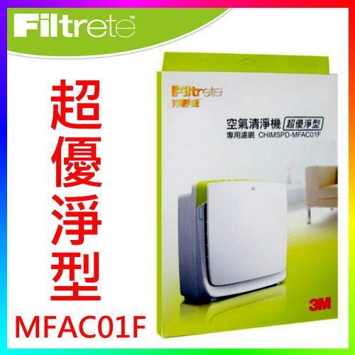 ◎智發◎3M淨呼吸MFAC-01F超優淨型專用濾網(MFAC01F CHIMSPD-MFAC-01空氣清淨機超濾淨型濾網