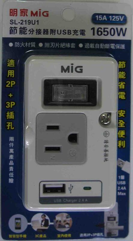 明家節能分接器2孔(2P+3P)1開關附USB充電_KT【原廠公司貨】_I