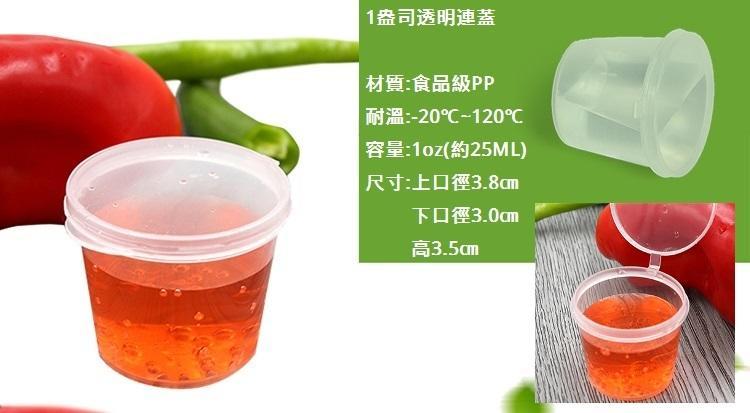 1oz(25ML)連蓋一體成形PP塑膠杯連蓋一體成形PP塑膠杯(仿醬料杯)密封不漏水/飼料分裝/扭蛋,杯緣子,螯蝦包裝